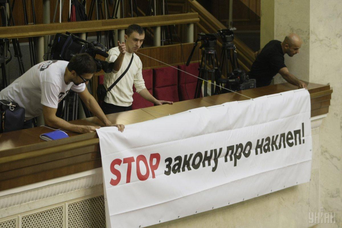 В 2012 году против законопроектао клевете выступили украинские журналисты, а также Совет Европы / фото УНИАН