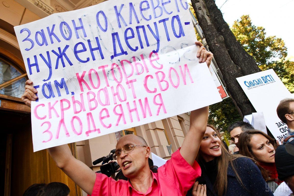 """Общественность протестовала против """"закона о клевете"""" при режиме Януковича в 2012 году / фото УНИАН"""