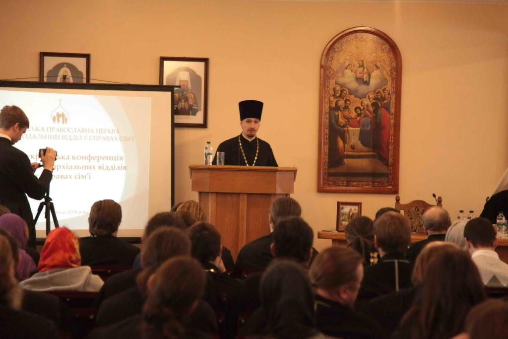 В конференции было зарегистрировано более полусотни участников / news.church.ua