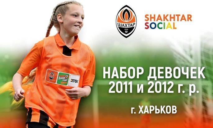 ФК Шахтер создает команду девочек / ua-football.com