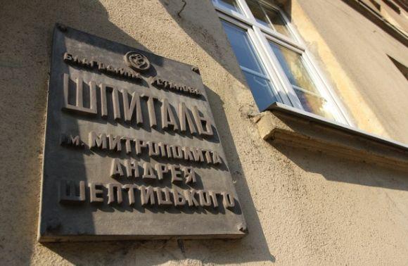 Во Львове провели конференцию по случаю 115-й годовщины основания госпиталя Андрея Шептицкого / dailylviv.com