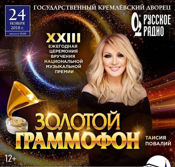 Повалий регулярно выступает в РФ / фото instagram.com/tpovaliyofficial