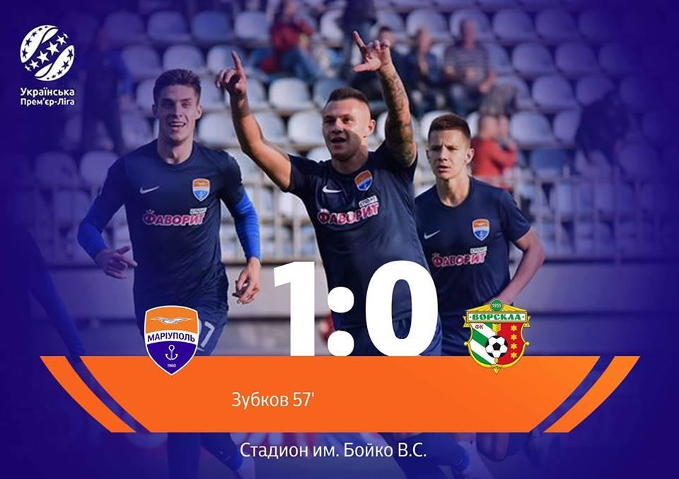 Зубков забив переможний гол Маріуполя у ворота Ворскли / facebook.com/mariupolfc
