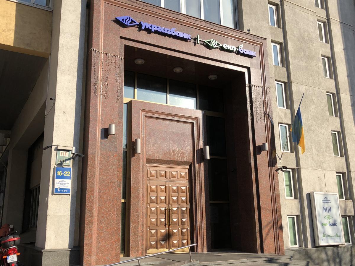 Активы Укргазбанка выросли до 84,8 млрд гривень / фото: пресс-служба банка