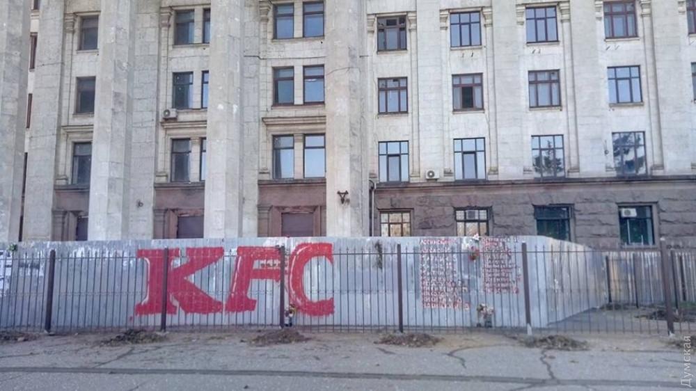 KFC в Доме профсоюзов в Одессе / фото dumskaya.net
