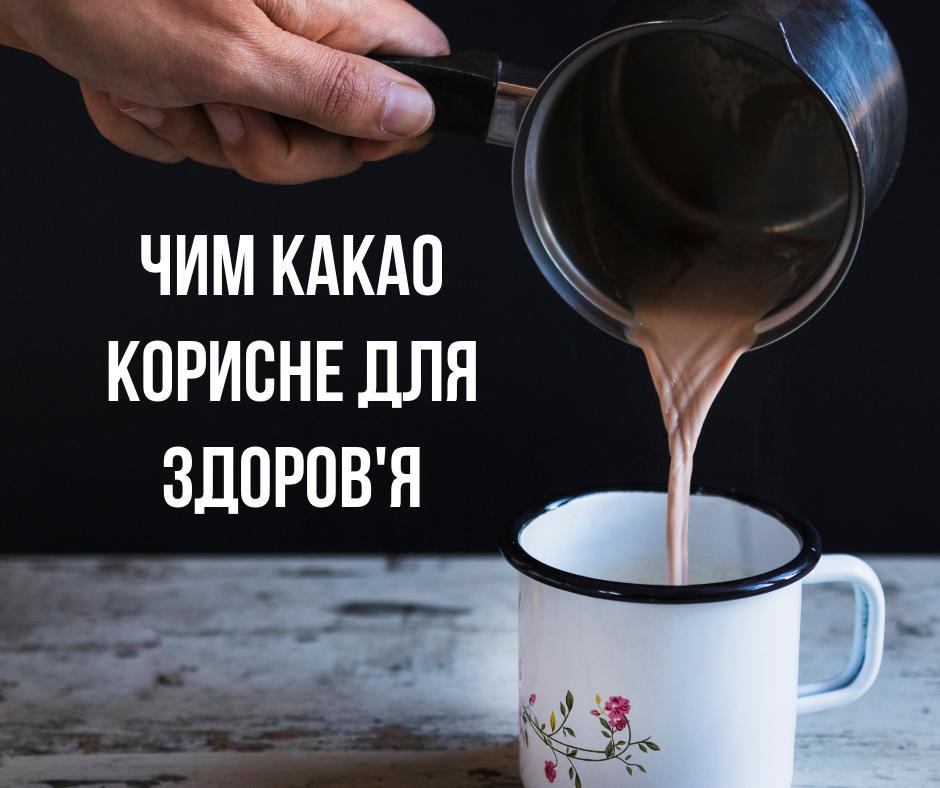 Неизменный атрибут осенне-зимних вечеров — теплое какао / facebook.com/ulanasuprun