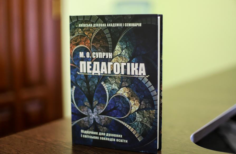 Викладач КДАіС виступив автором підручника з педагогіки / kdais.kiev.ua