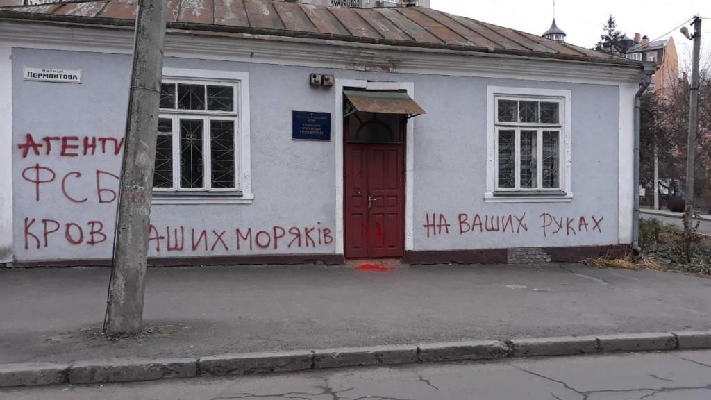 У Рівному єпархіальне управління УПЦ обмалювали написами про «кров моряків» / rivne.church.ua