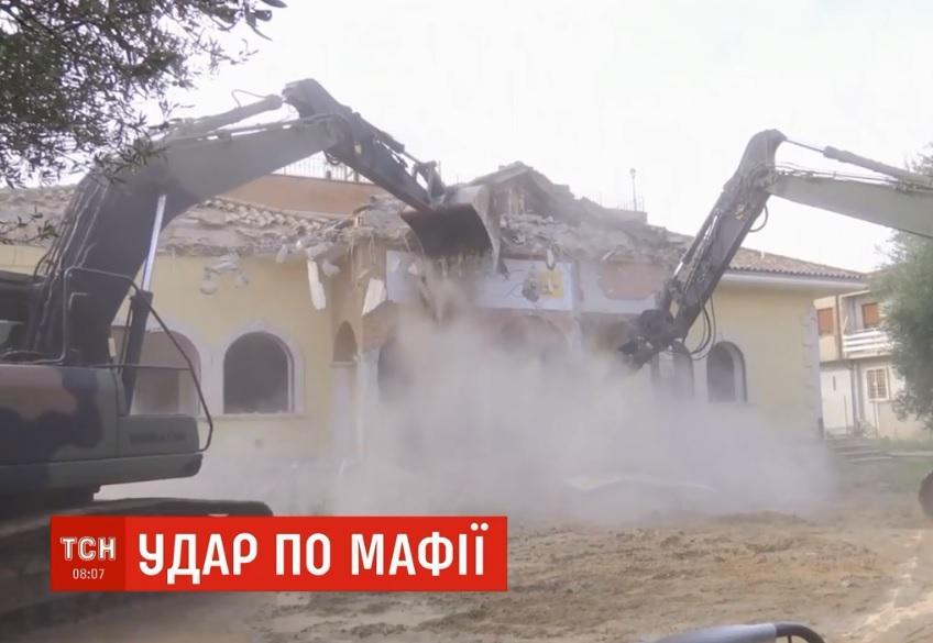 В Италии разрушили особняк мафиозного клана / Скриншот - ТСН