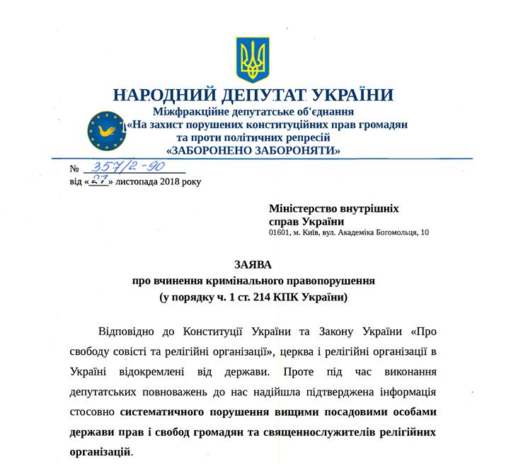 Фрагмент заявления народных депутатов ВР в МВД / фейсбук Андрея Деркача
