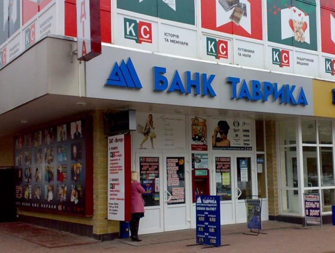 """Банк """"Таврика"""" ликвидирован / фото epravda.com.ua"""