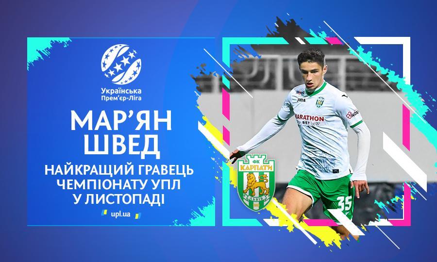 Швед признан лучшим игроком ноября в Премьер-лиге / upl.ua
