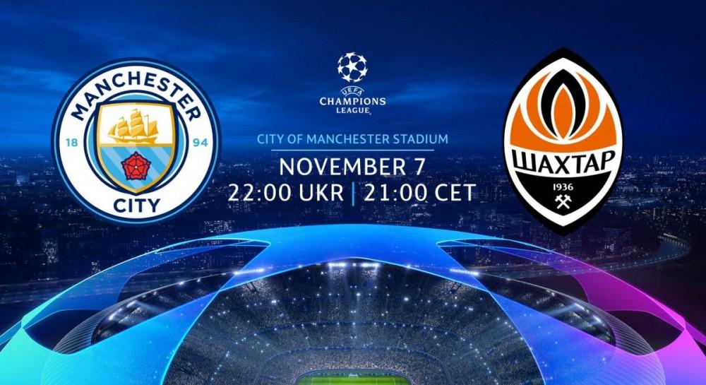 Онлайн-трансляция Ман Сити - Шахтер - 3:0: Лига чемпионов, 4-й тур