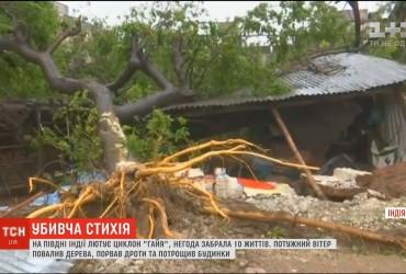 """На юге Индии бушует циклон """"Гайя"""": десять человек погибло (видео)"""