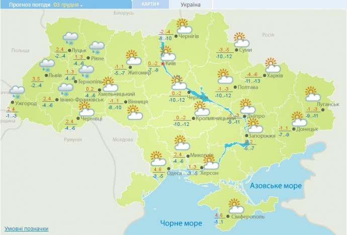 3 грудня в Україні буде без опадів   Укргідрометцентр f464699d5a620