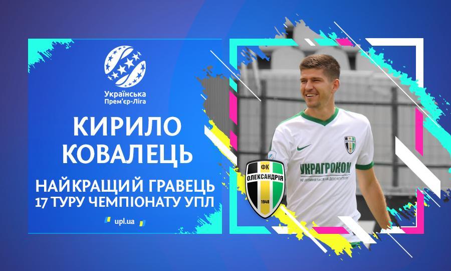 Ковалец забил эдиний и победный гол Олександрыъ в ворота Ворсклы / upl.ua