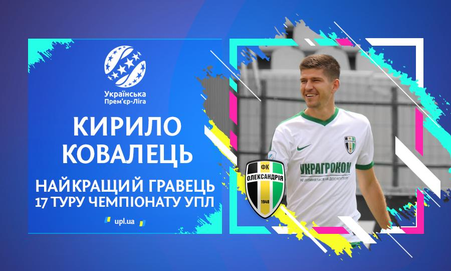 Ковалець забив эдиний й переможний гол Олександрыъ у ворота Ворскли / upl.ua