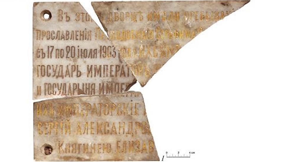 Найдена мраморная доска с надписью об участии Царской семьи в прославлении Серафима Саровского / foma.ru