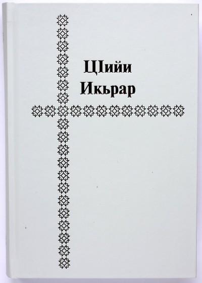 Впервые вышел в свет Новый Завет на лезгинском языке / ibt.org.ru