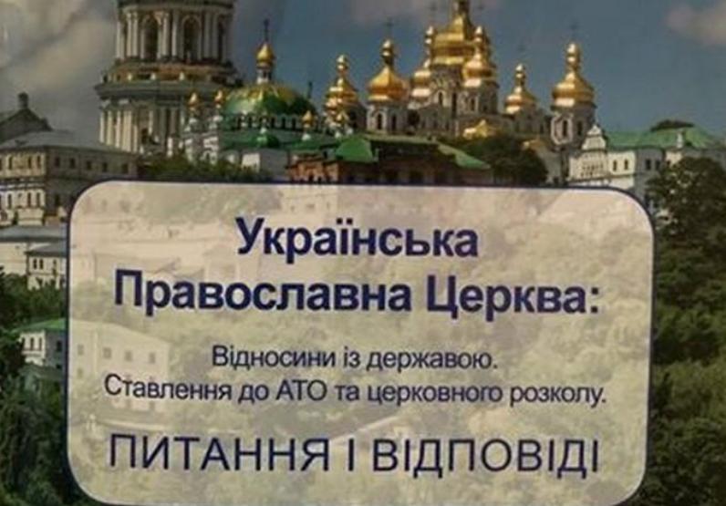 У приміщеннях УПЦ Московського патріархату виявлено матеріали, що розпалюють релігійну ворожнечу / ssu.gov.ua