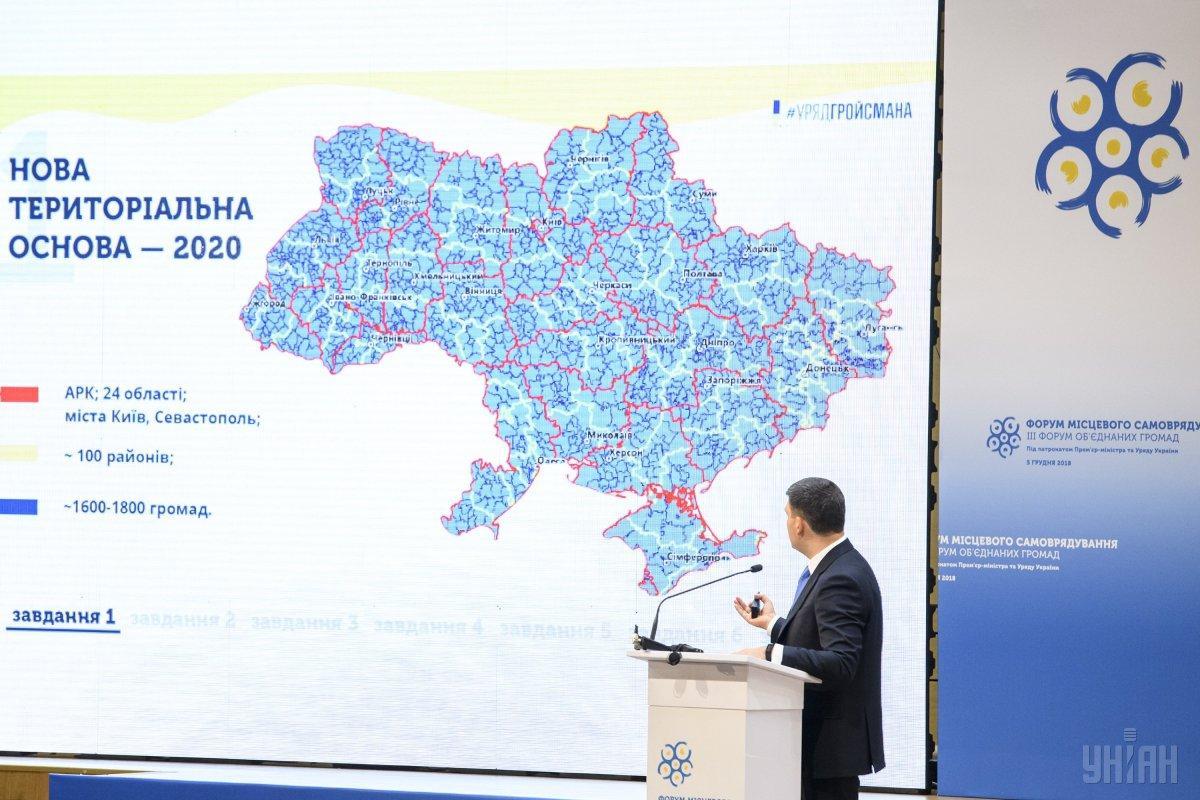 Гройсман рассказал о децентрализации / фото УНИАН