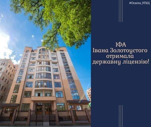 Минобразования предоставило государственную лицензию Ивано-Франковской академии Иоанна Златоуста / ugcc.if.ua