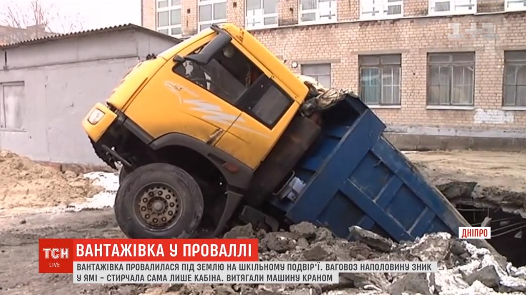 В Днепре в подвал школы провалился грузовик / скриншот видео ТСН