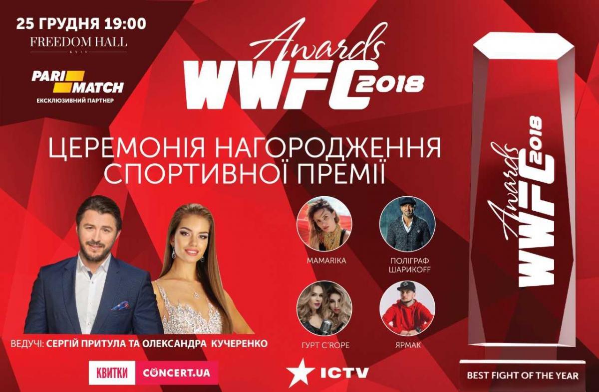 В Україні вперше вручатимуть премію кращим спортсменам по змішаним бойовим мистецтвам / wwfc.in.ua