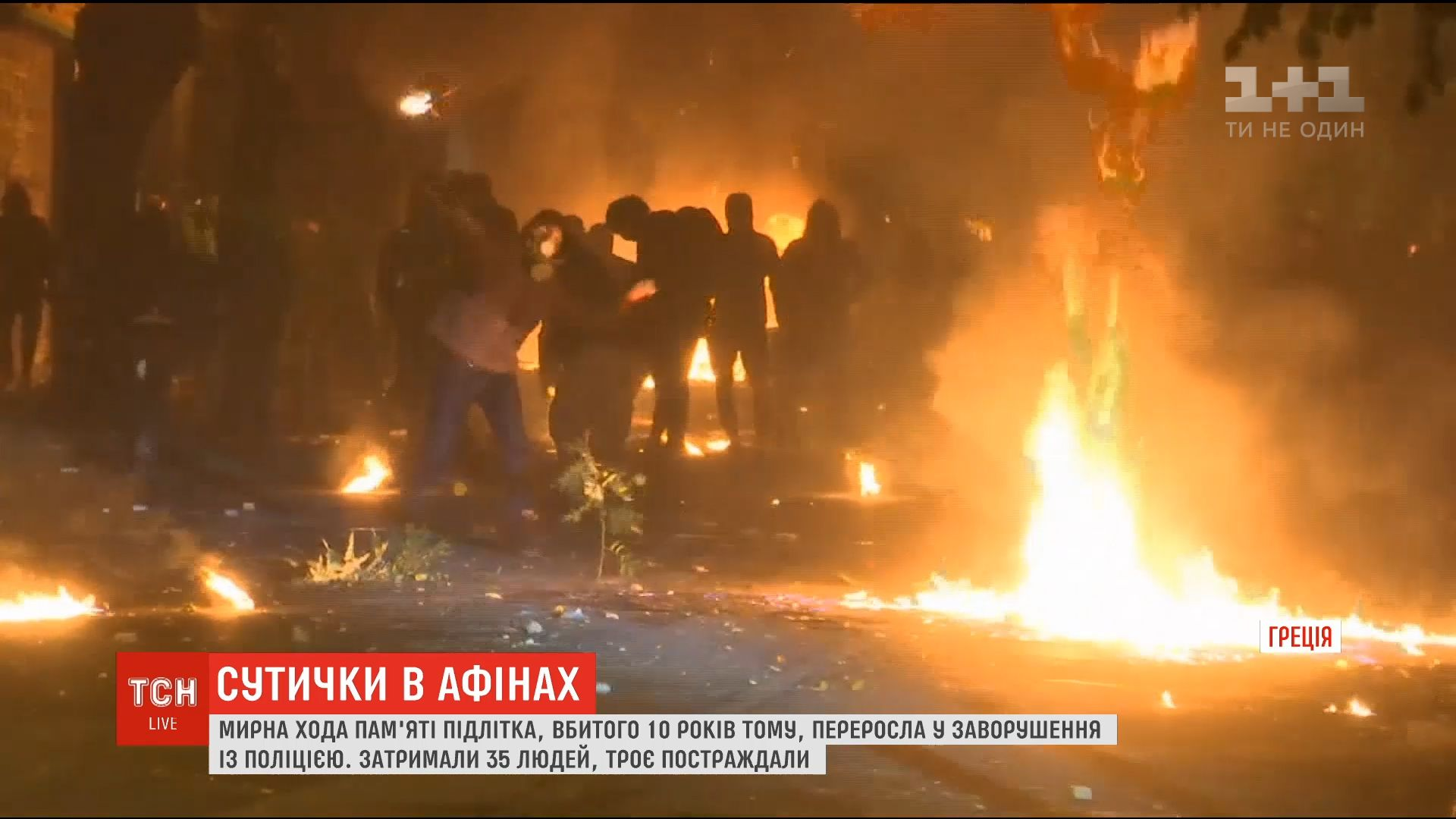 Афінські правоохоронці затримали 35 протестувальників / скріншот