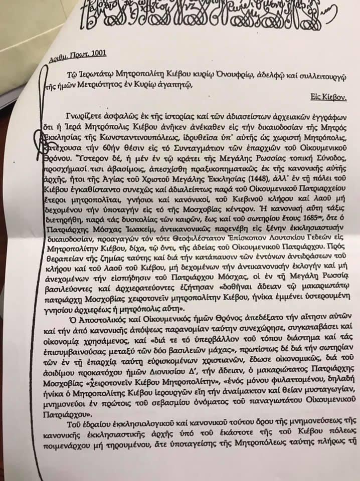 Письмо Патриарха Варфоломея к Митрополиту Онуфрию / facebook.com/oleksandr.drabinko