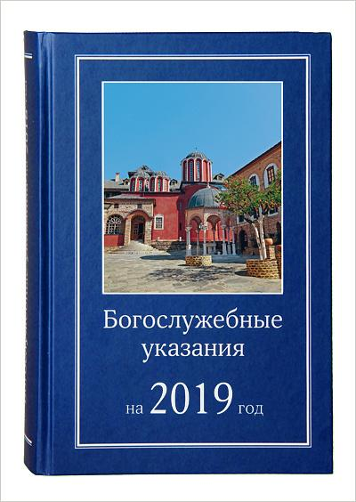 Вышли в свет Богослужебные указания на 2019 год / rop.ru