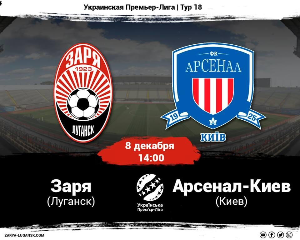 Заря примет столичный Арсенал на стадионе в Запорожье / facebook.com/FCZoryaLuhansk
