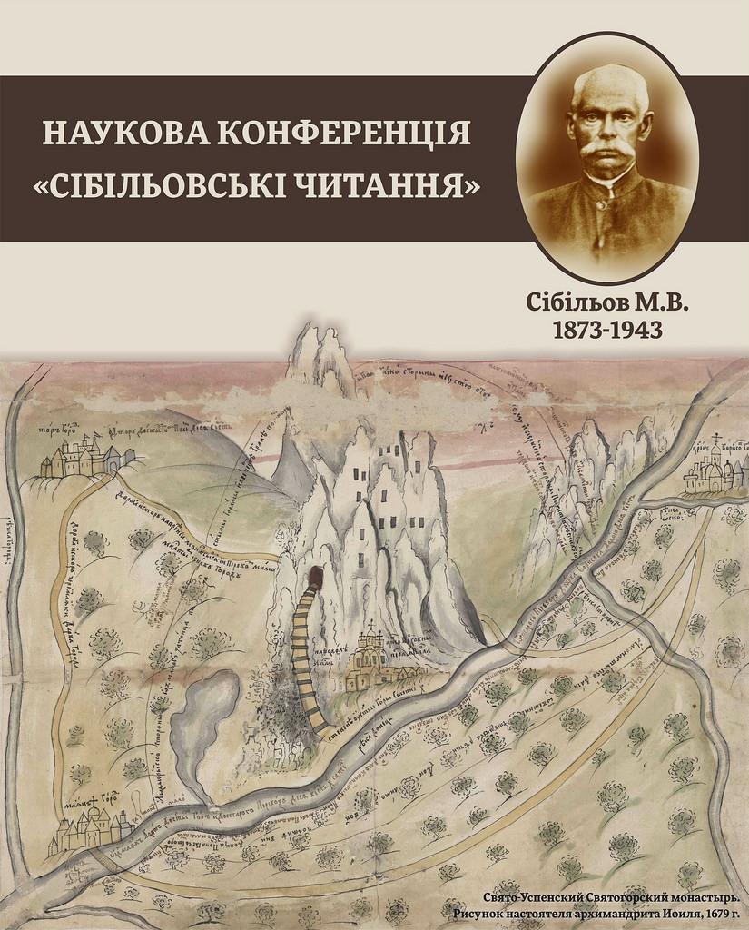 В Святогорской лавре проведут XIII Сибилёвские чтения / svlavra.church.ua