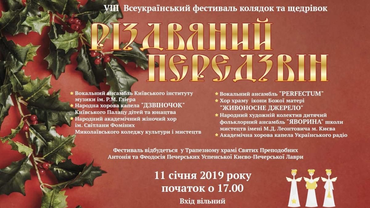 Фестиваль колядок / lavra.ua