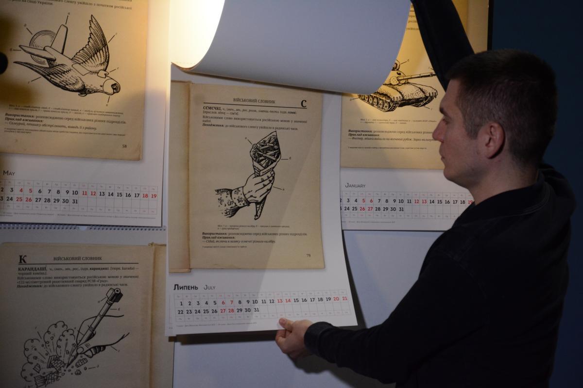 """Кожна сторінка календаря – це історія окремого слова, яке увійшло в лексикон військових / фото """"Повернись живим"""""""