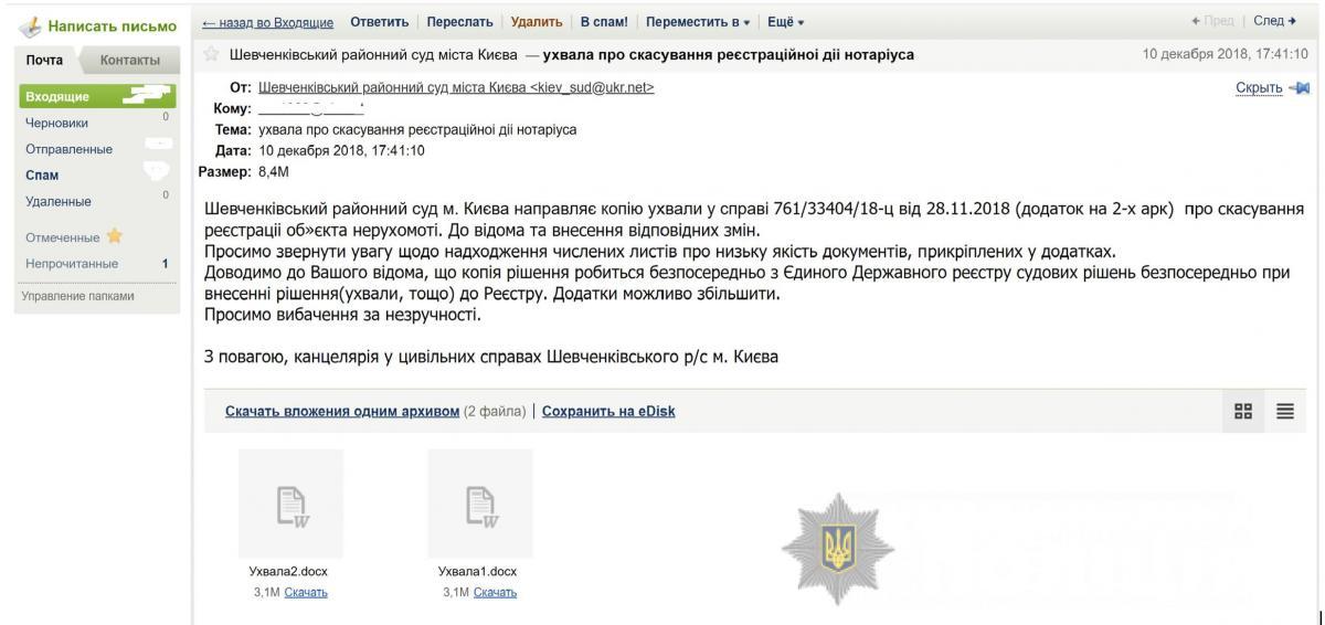 В некоторых других случаях распространение вируса происходило с помощью документов формата .docx / фото npu.gov.ua