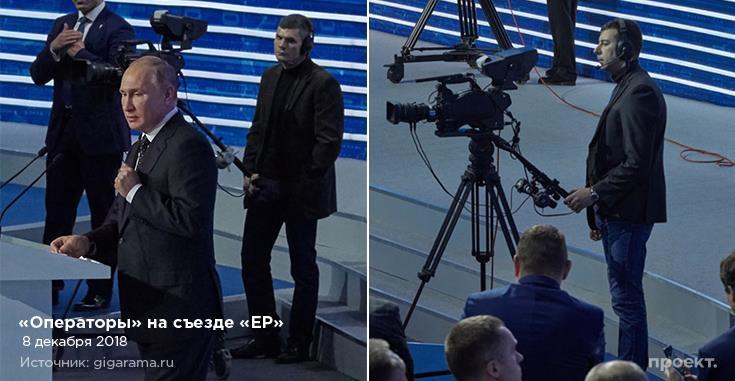 """По мнению журналистов. под видом операторов работают сотрудники Службы безопасности президента РФ / """"Проект"""""""