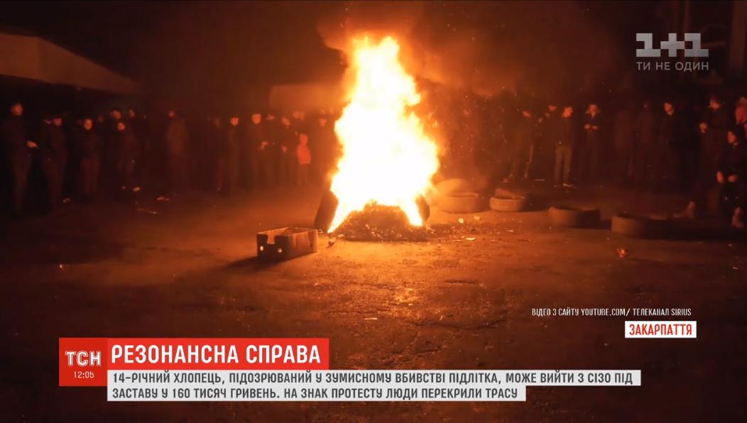 На Закарпатье жители блокируют трассу из-за недовольстварешением суда о возможности залога для14-летнего подозреваемого в убийстве / скриншот ТСН