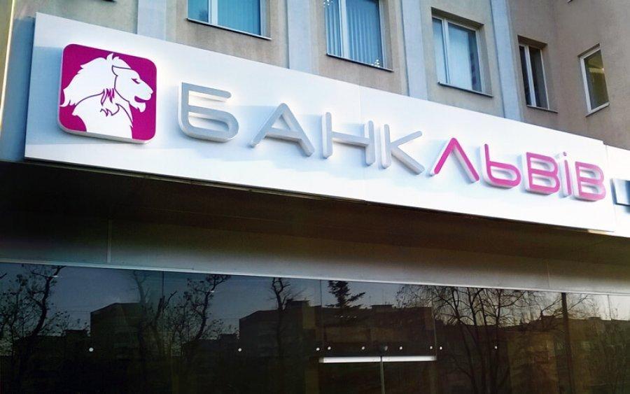 """Банк """"Львов"""" стал партнером Немецко-украинского фонда / фото finclub.net"""