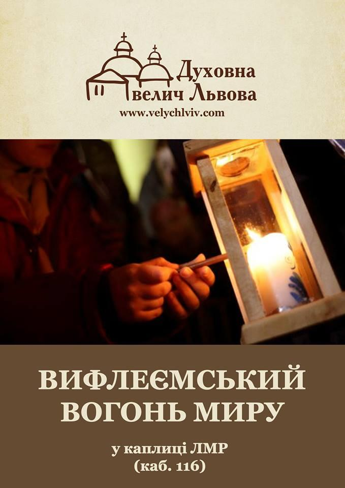Вифлеемский огонь / velychlviv.com