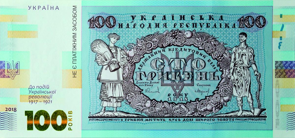 Нацбанк выпустит сувенирную банкноту к100-летиюУкраинской революции !917-1921 лет / фото НБУ