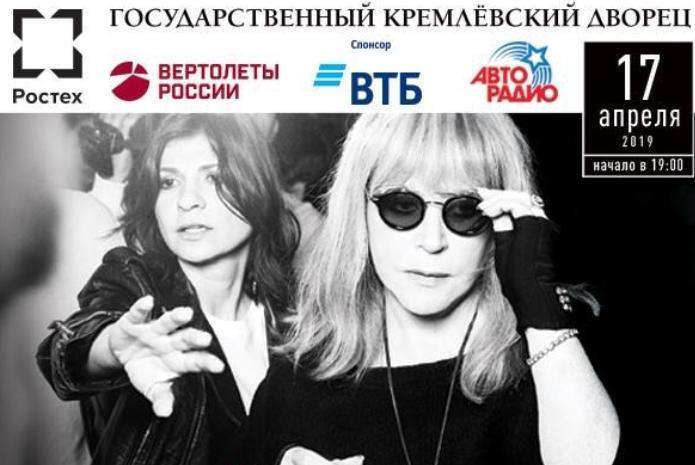Пугачева даст юбилейный концерт / фото instagram.com/alla_orfey