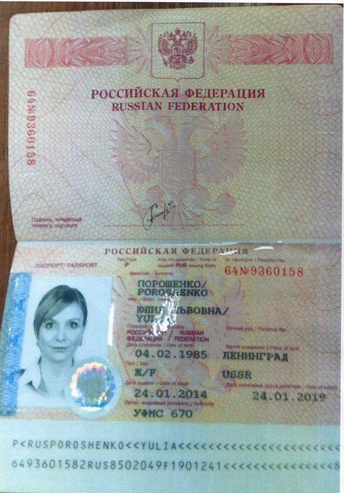 Паспорт Юлии Порошенко до замужества / Страна.ua