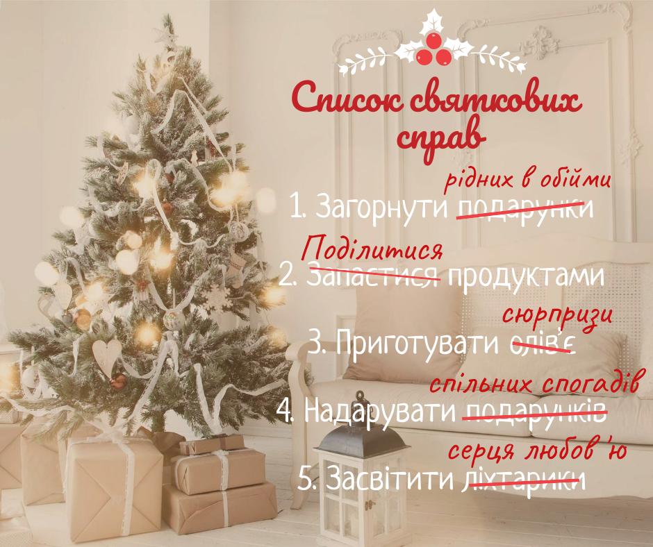 Сегодня - День Святого Николая / фото UNICEF Ukraine