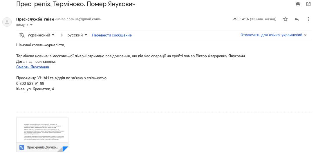 От имени УНИАН ряду редакций украинских СМИ разослали фейковую новость