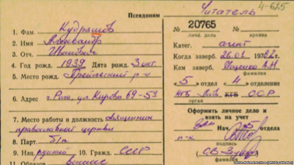 Агентурная карточка митрополита Александра