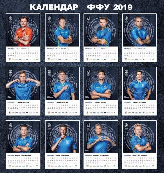 ФФУ представила оригинальный новогодний подарок для футбольных болельщиков / ffu.ua