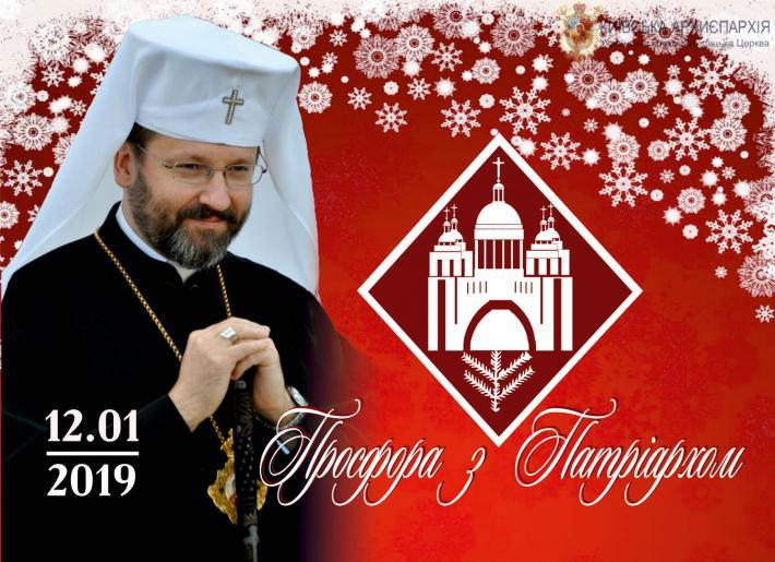 УГКЦ проведет благотворительное рождественское мероприятие / news.ugcc.ua