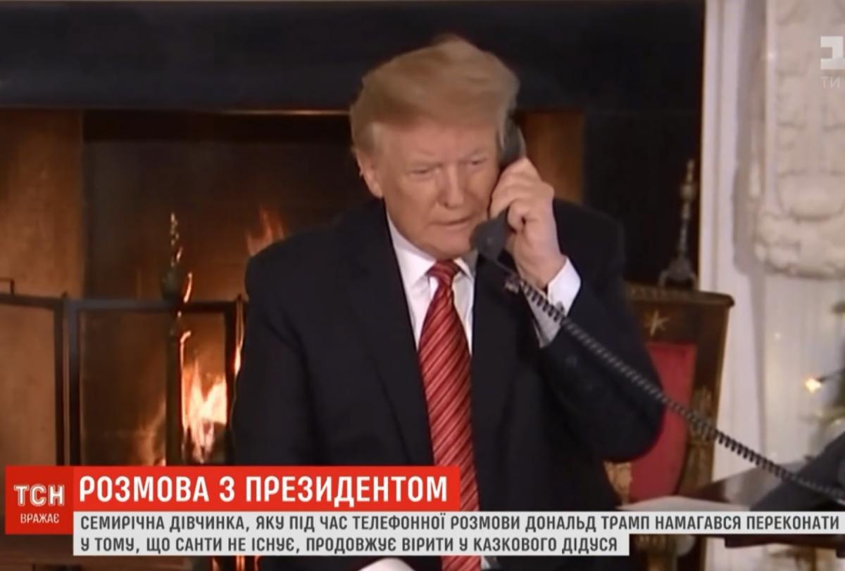 """Трамп назвал веру семилетнего ребенка в Санта-Клауса """"маргинальной"""" / Скриншот - ТСН"""