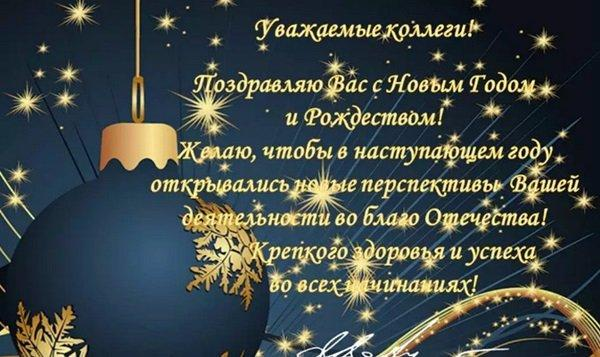 Поздравления коллегам с Новым годом - лучшие поздравления в стихах и в  прозе с Новым годом